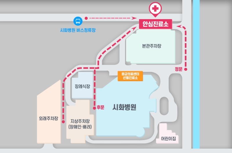 210413 시화병원 안심진료소 안내.jpg